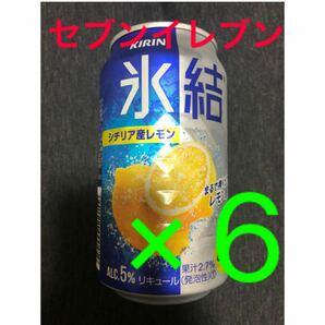 セブンイレブン キリン 氷結 350ml ×6本分 引換 チューハイ 酎ハイ お酒