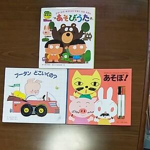 絵本 遊び絵本3冊まとめて CD 車 落書き