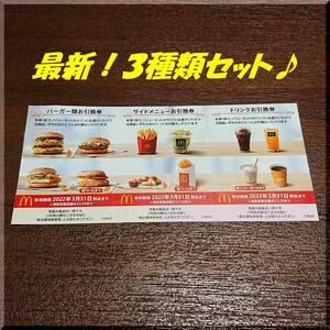 マクドナルド 株主優待券 バーガー・サイド・ドリンクセット