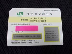 ☆JR東日本☆株主優待割引券 即決有!
