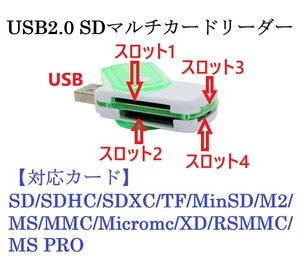 USB2.0 SDマルチカードリーダー4カードスロット高速データ転送 容量不足 メモリー解消多機能 写真 動画 音楽 データ移行PC用5in 480Mbps