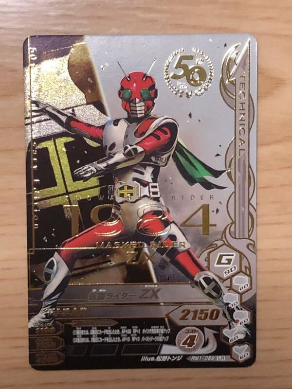 ガンバライジング リリリミックス1弾 RM1-069 LR 仮面ライダーZX <50th anniversary>