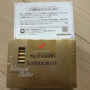 新品未開封 カレ・ド・ショコラ スペリオリテ 非売品 当選品 一箱21枚入り 森永 チョコレート