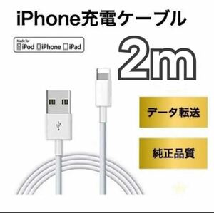 2m USBケーブル iPhone充電ケーブル ライトニングケーブル