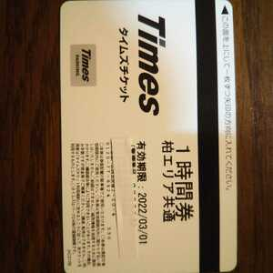 【送料無料】タイムズチケット、千葉県柏エリア共通、1時間券(330円分) 10枚【有効期限】2022/3/1迄