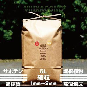 【送無】VIIIXAGONO 超硬質焼成培養土 細粒 5L 1mm-2mm サボテン 多肉植物 エケベリア ハオルチア等に使用頂ける国産超硬質焼成培養土