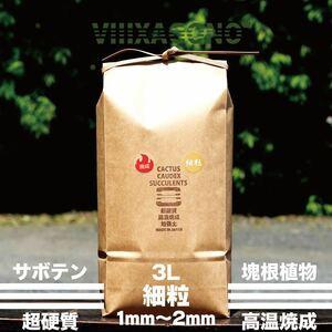 【送無】VIIIXAGONO 超硬質焼成培養土 細粒 3L 1mm-2mm サボテン 多肉植物 エケベリア ハオルチア等に使用頂ける国産高品質焼成培養土