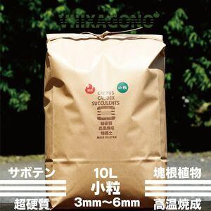 【送無】VIIIXAGONO 超硬質焼成培養土 小粒 10L 3mm-6mm サボテン 多肉植物 コーデックス パキプス アガベ等に使用頂ける高品質焼成培養土