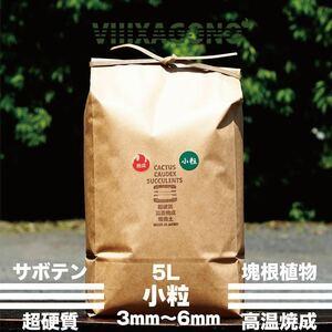 【送無】VIIIXAGONO 超硬質焼成培養土 小粒 5L 3mm-6mm サボテン 多肉植物 コーデックス パキプス アガベ等に使用頂ける超硬質焼成培養土