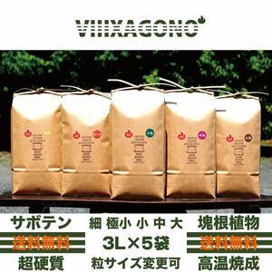 【送無】 VIIIXAGONO 高品質焼成培養土 3L×5袋 粒サイズ変更可能 サボテン コーデックス アガべ パキプス ホリダス 多肉植物 観葉植物