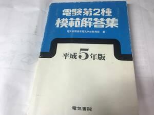【墨家】電験2種模範解答集平成5年版 H4~S63 電験1種レベル問題平成1ケタ時代 旧制度7科目5年分 電験二種