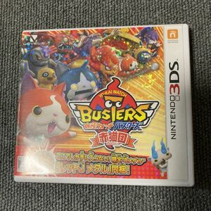 妖怪ウォッチバスターズ 赤猫団 3DS