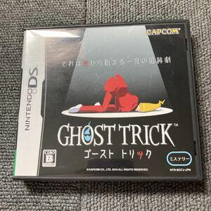 ゴースト トリック DS ほぼ新品