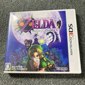 【3DS】 ゼルダの伝説 ムジュラの仮面 3D ほぼ新品