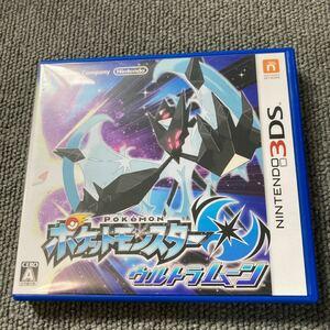 ポケットモンスター ウルトラムーン 3DS ほぼ新品