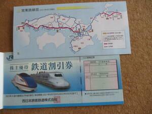 ☆JR西日本 株主優待 鉄道割引券★2枚☆京都鉄道博物館の入館割引券