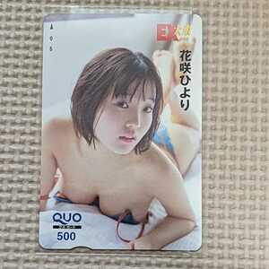 花咲ひより QUOカード クオカード 在庫3