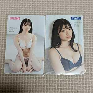 安部若菜 テレホンカード テレカ 2枚セット