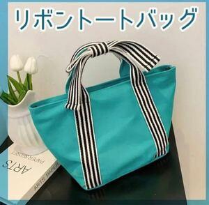 トートバッグ キャンバス リボン ボーダー 2way ショルダー トート・バッグ 鞄 ランチバッグ サブバッグ 可愛い ブルー