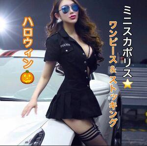 ハロウィン ミニスカポリス コスプレ 仮装 ワンピース コスプレ衣装 ミニスカ エロかわ セクシー セットアップ 半袖