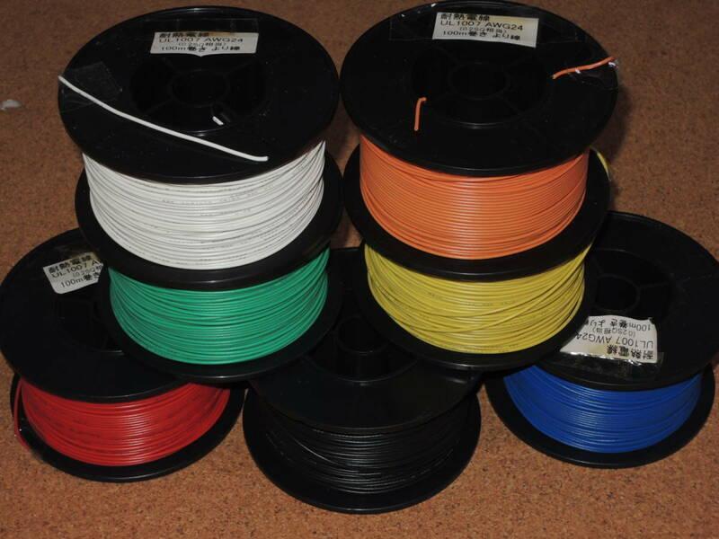 耐熱電線 0,2SQ相当 より線 100[m]巻き×7色 【使用途中品】 UL1007 AWG24 赤緑黒黄青朱白 長期保管品 古いのでジャンク扱い