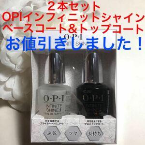 2本セット・OPIインフィニットシャイン ベースコート&トップコート 新品未使用未開封