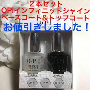 2本セット・OPIインフィニットシャイン・ベースコート&トップコート 新品未使用未開封