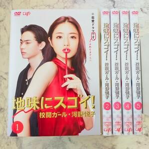DVD 地味にスゴイ! 校閲ガール・河野悦子 全5巻