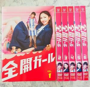 DVD 全開ガール 全6巻