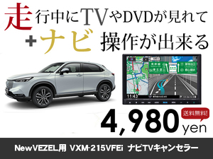 金曜日終了 ホンダ純正ナビNewVEZEL用 新型ヴェゼル VXM-215VFEi 走行中TVが見れる&ナビ操作も出来るキャンセラー ナビキャンセラー保証1年