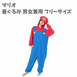 マリオ スーパーマリオ コスプレ コスプレ衣装 コスチューム ハロウィンコスチューム 衣装 着ぐるみ パジャマ