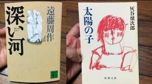 2冊  まとめ売り 文庫本 深い河 太陽の子