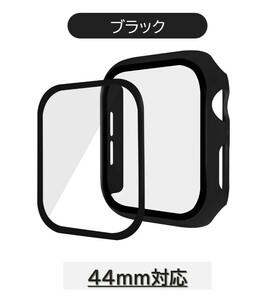 アップルウォッチ用 艶消し全面保護ハードカバー 44mm対応 ブラック