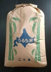新米 北海道産ゆめぴりか 玄米30kg 酵素有機栽培