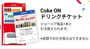 COKEON Coke On Drink Ticket Georgia Products Off Deletable 2022/3/5 C