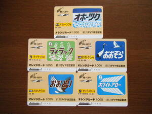 国鉄時代オレンジカード(使用済)
