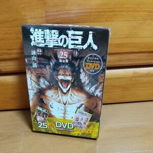 未開封 進撃の巨人 25巻 限定版 DVD付き (書籍) [講談社]