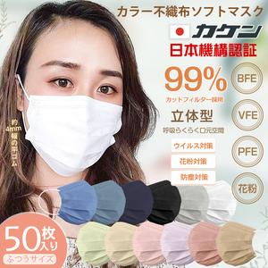 送料無料 マスク 不織布 50枚入り カラー 立体 使い捨て マスク工業会 平ゴム 大人 女性 防塵 花粉 飛沫感染 対策 ny405