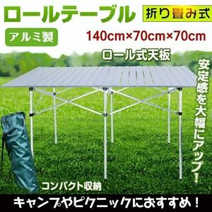 1円レジャーロールテーブル ピクニックテーブル ガーデンテーブル 折りたたみ アルミ製 バーベキュー ad133