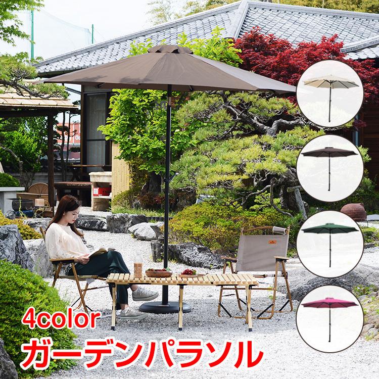 ガーデン パラソル 270cm 日よけ エクステリア アウトドア オーニング カフェ ベランダ デッキ 庭 テラス モダン ※ベースは別売り od436