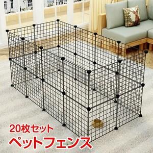 1円ペットフェンス 20枚セット 柵 小屋 フェンス サークル 犬 猫 ケージ うさぎ 室内用 pt024