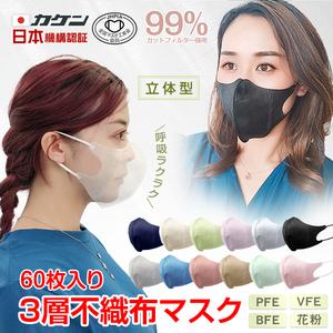 送料無料 マスク 不織布 60枚 カラー 立体 BFE VFE PFE 99%カット 使い捨て マスク工業会 息がしやすい 大人 女性 防塵 花粉 飛沫感染ny411