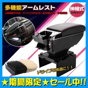 *セール* 送料無料車 アームレスト 多機能 汎用 クッション 肘掛け 伸縮 収納 ドリンクホルダー 灰皿 2層式 USB カー用品 ドライブee198