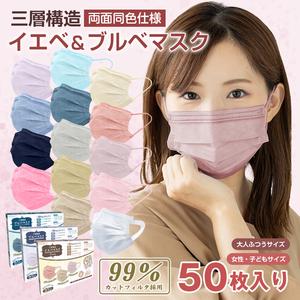 【送料無料】マスク 50枚入り 使い捨て 不織布 カラー 99%カット 大人用 普通サイズ 防塵 花粉 ny331-50