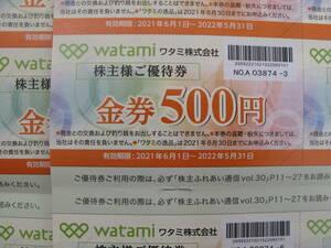 ★ワタミ優待券12000円分★送料無料