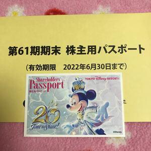 株主優待 パスポート 東京ディズニーリゾート オリエンタルランド 東京ディズニーランド 東京ディズニーシー