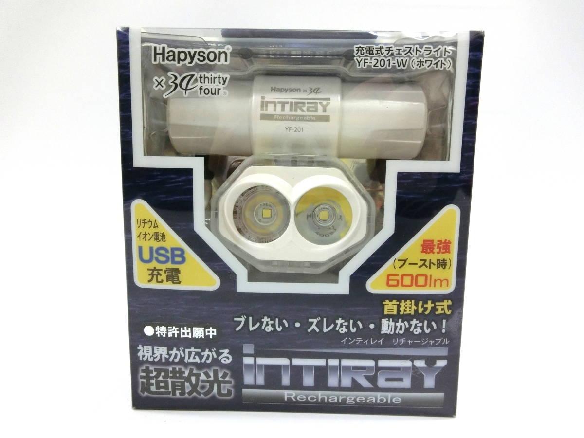 ハピソン(Hapyson)充電式 チェストライト ホワイト YF-201-W (Y-117)