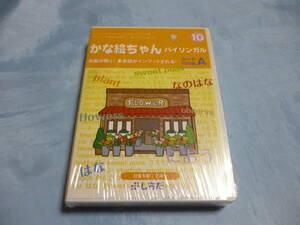 しちだPCコレクション 10 かな絵ちゃんバイリンガル カード600語 A win/Mac 対応 パソコンソフト