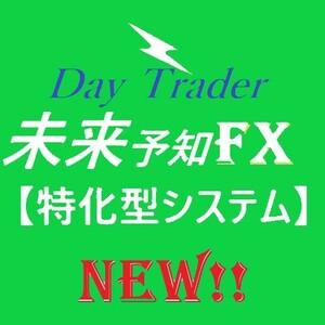☆Day Trader Future_Buster☆ 《未来予知FX完全攻略版》