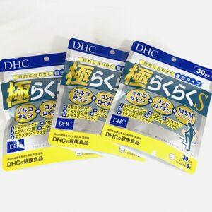 <3袋セット> ◆DHC◆ 極らくらくS 30日分